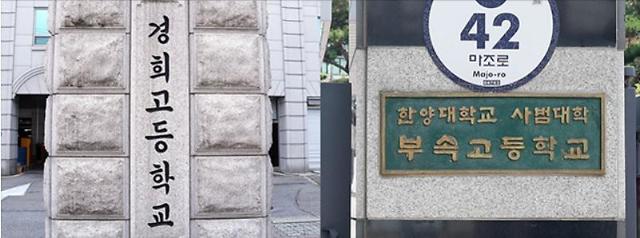 경희고·한대부고 자사고 유지…서울시교육청, 소송 전패