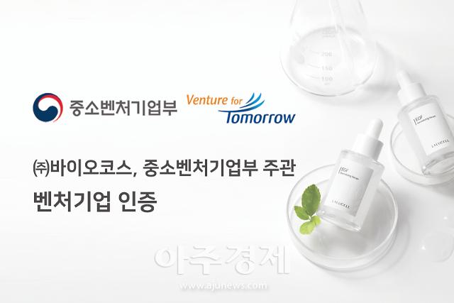 임산부 화장품 '라루셀' ㈜바이오코스, '혁신성장유형' 벤처기업 인증 획득