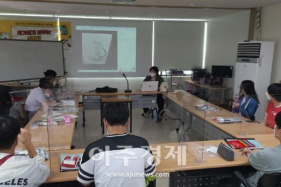 성남시청소년재단, 작가에게 배우는 웹툰'프로그램 운영