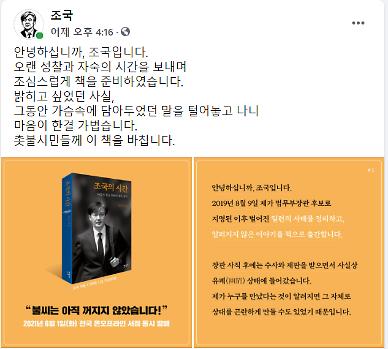 조국 가슴속 말 털어놓았다…내달 1일 책 출간