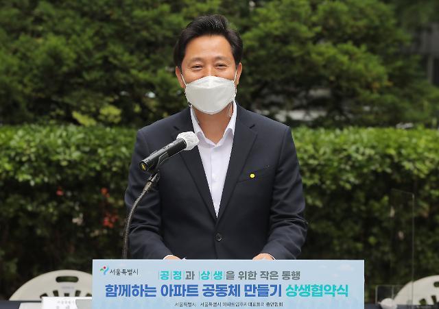 """오세훈 """"안심 소득, 늘어나는 재원 부담스러운 정도 아냐"""""""