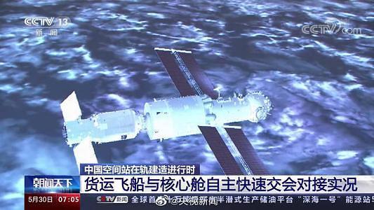 중국 톈저우2호, 우주정거장 도킹 성공...우주굴기 한걸음