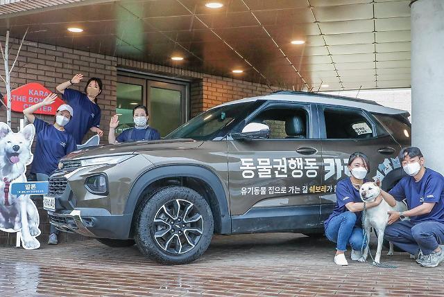 쉐보레 트레일블레이저, 유기 동물 구조활동 車로 활약