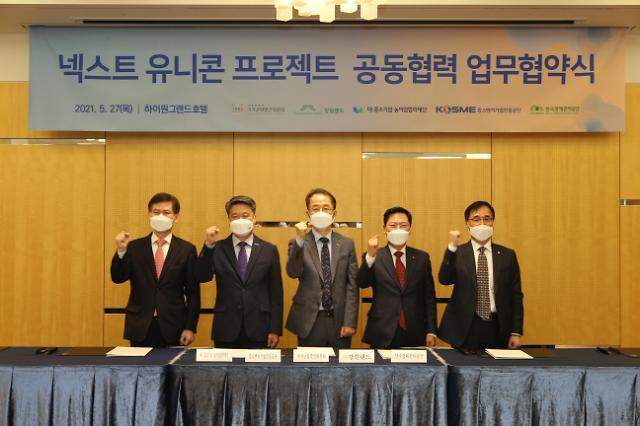 강원랜드·광해관리공단 등 5개 기관 '넥스트 유니콘' 공동협약 체결
