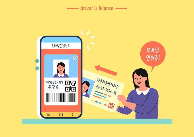 LG CNS·라온시큐어, 국가 모바일 신분증 서비스 구축한다