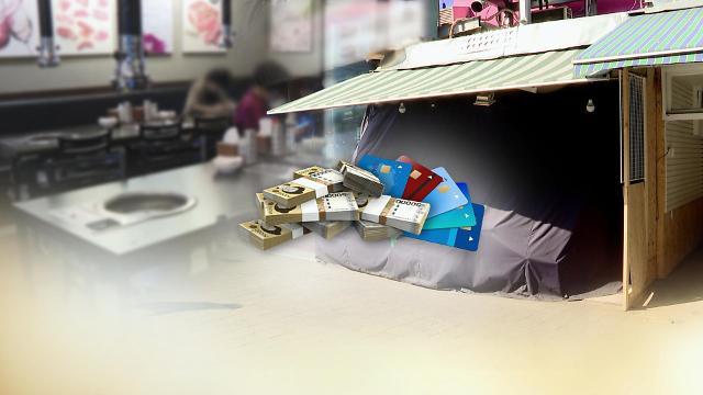 韩政府计划下半年重启优惠券 刺激消费扩大内需