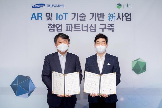 삼성엔지니어링, 디지털전환에 속도...PTC와 AR·IoT 활용 신사업 개발