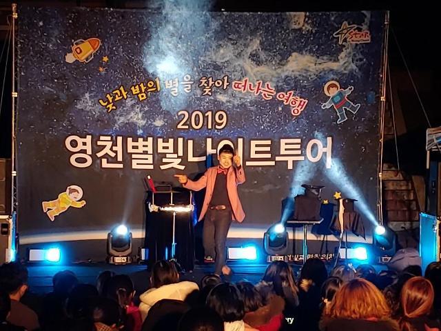 """영천시, 영천의 인기 상품 """"별빛나이트투어 본격 시동"""""""