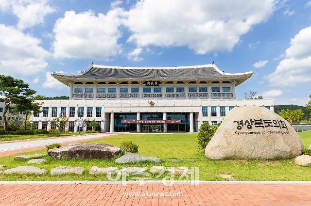 경북도의회, 조직개편에 따른 인사 단행