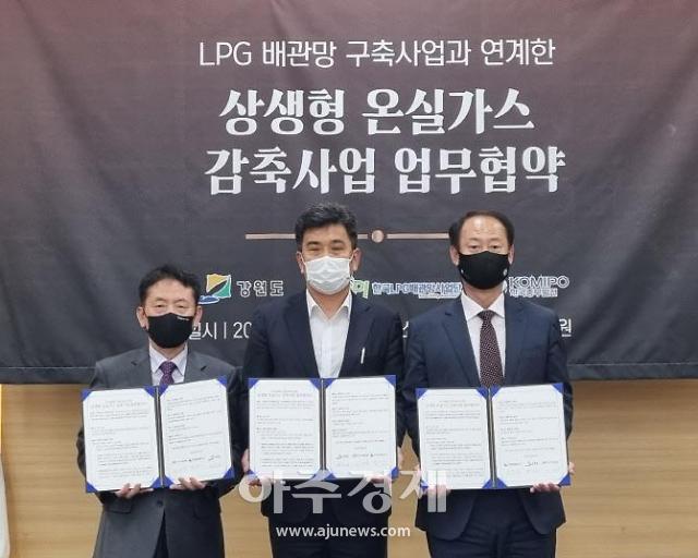 강원도, LPG배관망 구축 연계한 '온실가스 배출권 거래사업' 추진