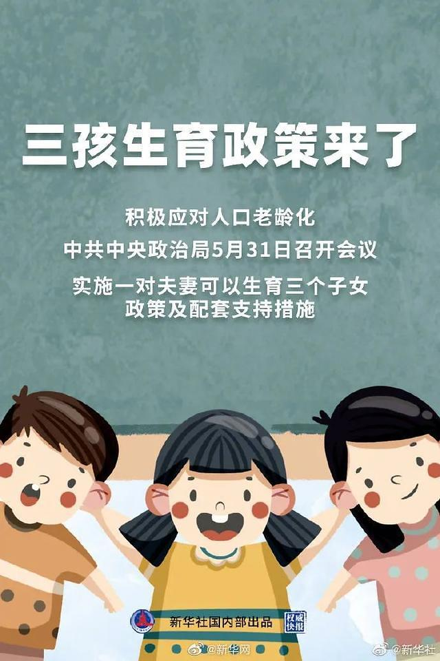 중국 산아제한 정책 해제에 육아·출산株 급등