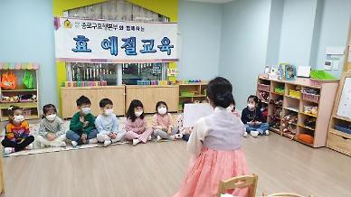 종로구, 유치원·어린이집 원생 대상 '효 예절 교육'