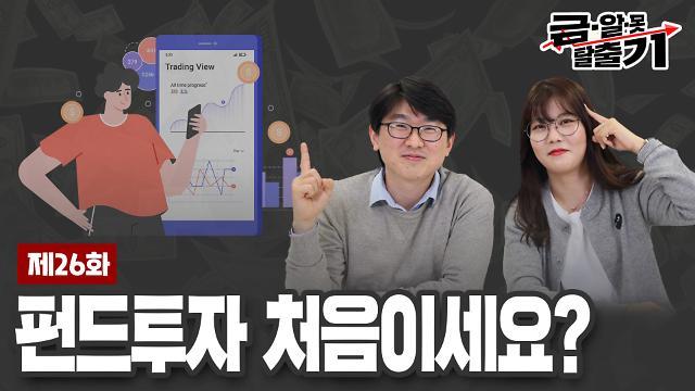 [아주 리플레이] 금알못탈출기 Live 펀드투자 처음이세요? 다시보기