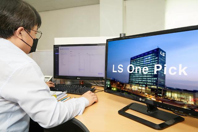 LS전선, 배전 케이블 실시간 거래...디지털 전환 '박차'