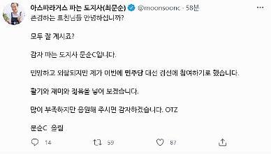 최문순 강원지사, 대선 출마 선언 응원해주시면 감자해