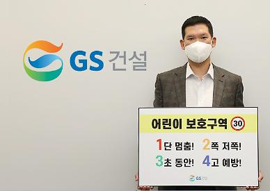 허윤홍 GS건설 대표, 어린이 교통안전 릴레이 챌린지 참여