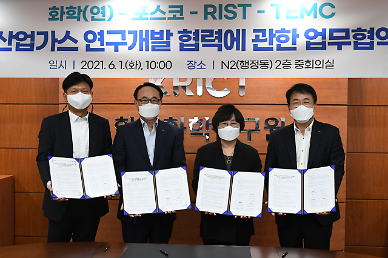 POSCO forms consortium to develop industrial gases with low global warming potential