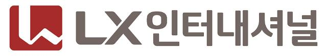 LG상사 새 사명, 'LX인터내셔널'로 변경한다