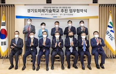 KT-경기도 맞손, 미래기술인력 양성 나선다