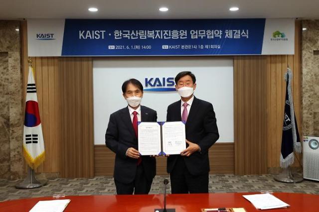 한국산림복지진흥원·KAIST 업무협약 체결