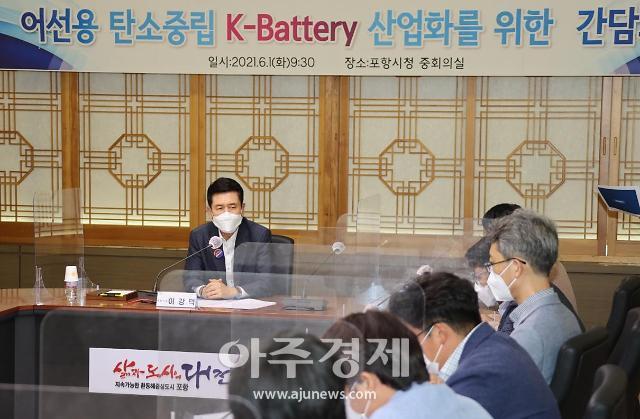 포항시, 어선용 탄소중립 K-Battery 산업화 간담회 개최