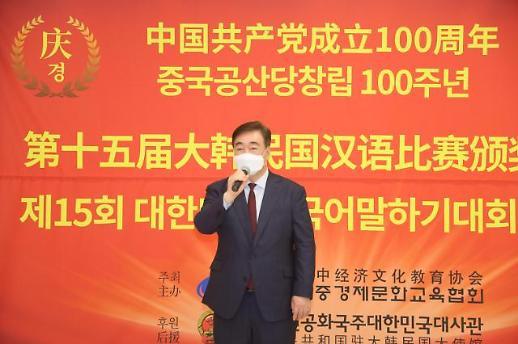 第15届韩国汉语大赛颁奖仪式在中国驻韩大使馆举行