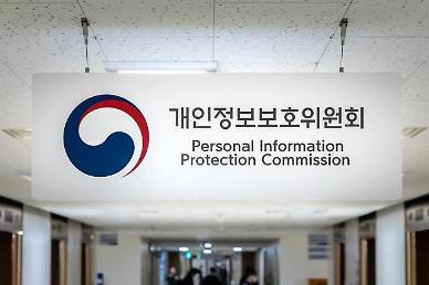 개인정보위 상습 개인정보 불법매매, 경찰수사 의뢰하겠다