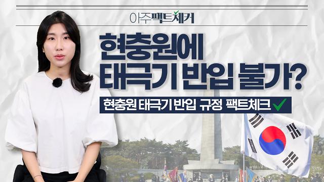현충원 태극기 반입 규정 팩트체크
