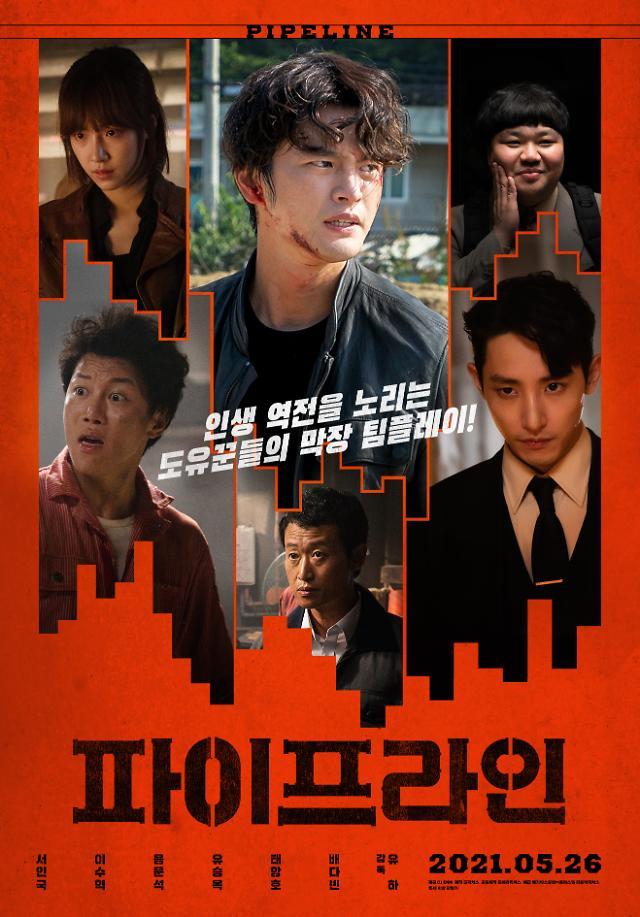 서인국·이수혁 파이프라인, 북미·대만·일본 등 12개국 판매 쾌거