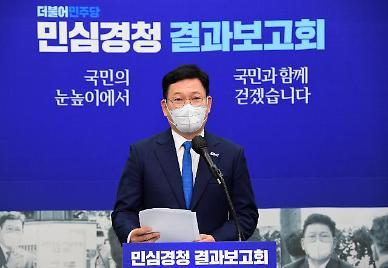 송영길 손실보상 소급입법 관련 정부와 조율 중...조만간 해결하겠다