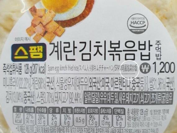 """韩便利店产品中文译名使用""""泡菜""""引争议"""