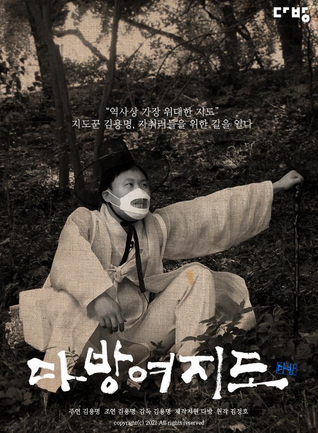 다방, 웹 예능 '다방여지도' 통해 월세 맛집 공개
