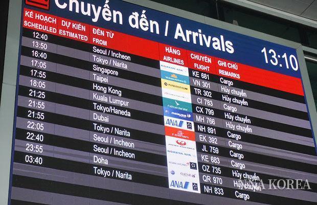 화물편 도착과 여객편 취소 표지판