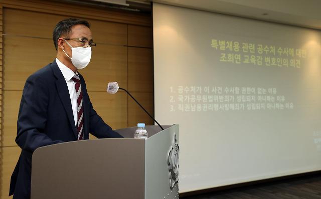 """반격 나선 조희연 측 """"특채의혹 공수처 수사 대상 아냐"""""""