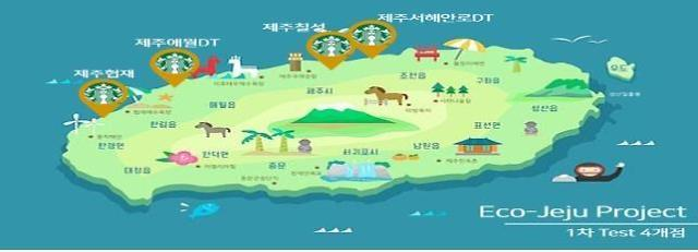 Government green campaign reactivated to kick out disposable cups in Jeju
