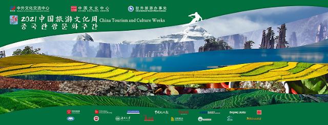 """2021""""中国旅游文化周""""系列活动亮相首尔中国文化中心网络平台"""