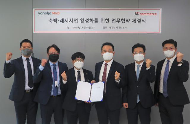 KT커머스-야놀자유통 맞손, 숙박·레저사업 활성화 업무협약 체결