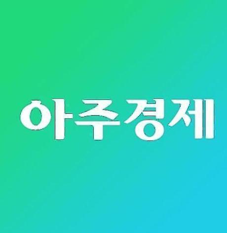 [아주경제 오늘의 뉴스 종합] [단독] 국세청, 맘스터치 운영사 '맘스터치앤컴퍼니' 특별세무조사 外