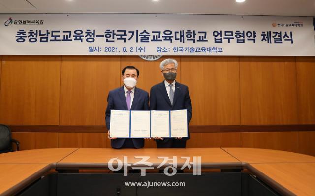 충남교육청-한국기술교육대, 인공지능(AI) 특화 분야 전문 인력 양성위한 업무 협약 체결