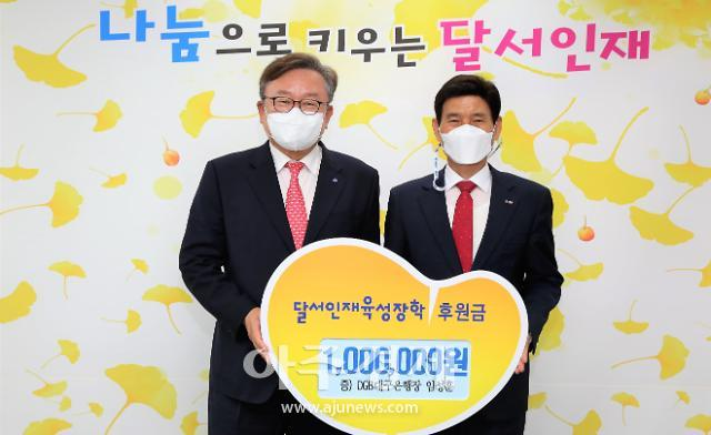 대구 달서구 달서인재육성장학재단···장학 후원금 줄이어