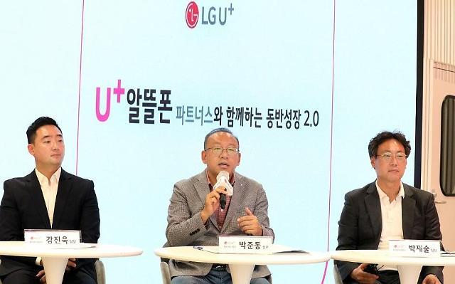 알뜰폰 2위 오른 LG유플러스, 파트너스 2.0으로 존재감 확대