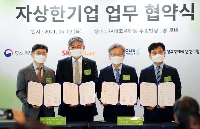 SK에코플랜트, 중기부 '자상한기업2.0' 선정