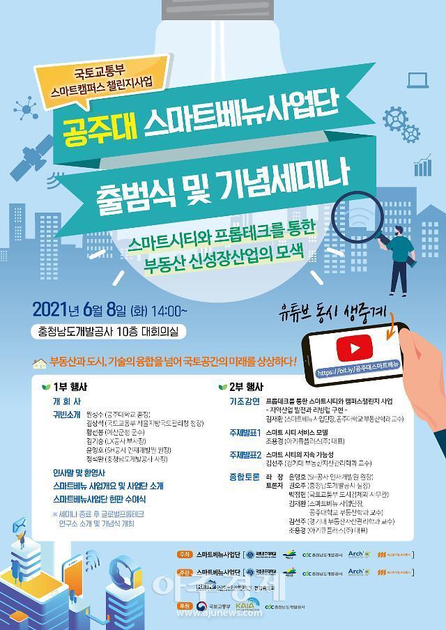 충남개발공사, '스마트베뉴 사업단 출범기념 세미나' 개최