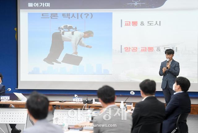 경북도, 도심항공교통(UAM) 및 연계산업 육성 본격 나서