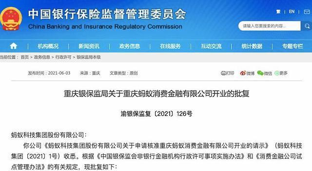 알리바바 때리기 끝?...중국, 앤트그룹 소비금융회사 운영 허가
