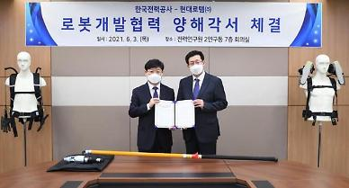 Hyundai Rotem partners with state power company to develop wearable robot