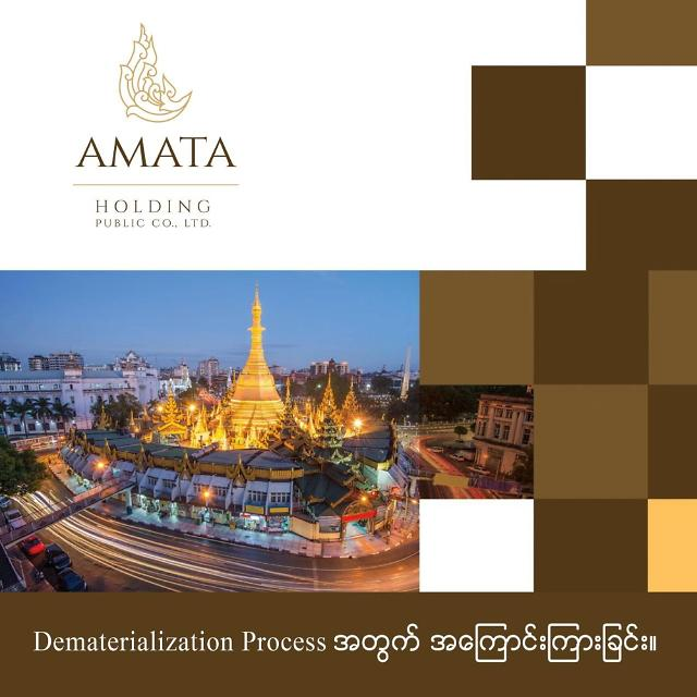 [NNA] 미얀마 관광업체 아마타 YSX에 상장... 종가 4600짯