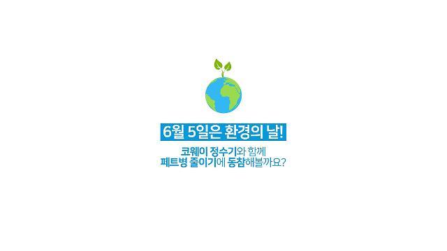 """코웨이 """"페트병 사용 줄이세요""""…'환경의 날' 캠페인 진행"""