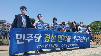 민주당 일부 권리당원들 대선 승리 위해 경선 연기해야