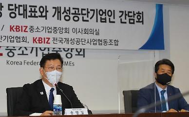 송영길 개성공단 복원 실마리 찾겠다…방미 추진
